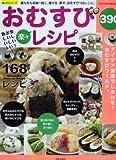 楽しい!おいしい!新しい!楽々おむすびレシピ (SAKURA・MOOK 14 楽LIFEシリーズ)