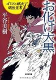 お化け大黒―ゴミソの鐵次調伏覚書 (光文社時代小説文庫)