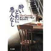 酔いどれに悪人なし (ハヤカワ・ミステリ文庫)