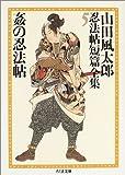 5 姦の忍法帖  山田風太郎忍法帖短篇全集(全12巻) (ちくま文庫)