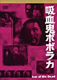 黒沢 清監督 推薦 吸血鬼ボボラカ [DVD]