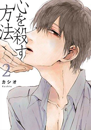 心を殺す方法 2 (onBLUEコミックス)