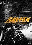 風速七十五米[DVD]