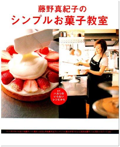 藤野真紀子のシンプルお菓子教室―まず、ハカリのいらないレシピから (まあるい食卓シリーズ)