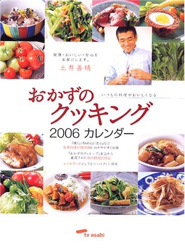 土井善晴の毎日のおかずがおいしくできる おかずのクッキングカレンダー 2006 (ノート型)