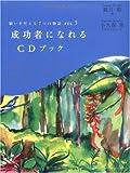 願いを叶える7つの物語VOL.5 成功者になれるCDブック (願いを叶える7つの物語 VOL. 5)