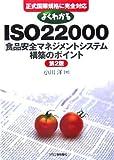 よくわかるISO22000「食品安全マネジメントシステム」構築のポイント―正式国際規格に完全対応