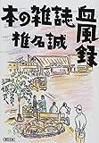 本の雑誌血風録 (朝日文庫)