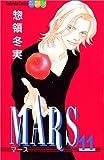 Mars (11) (講談社コミックスフレンドB (1166巻))