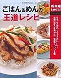 ごはん&めんの王道レシピ―きちんと作るともっとおいしい!定番ばかりを集めた一生役立つレシピ集 (主婦の友新実用BOOKS)