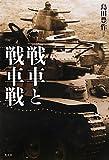 戦車と戦車戦―体験で綴る技術とメカと戦場の真相!