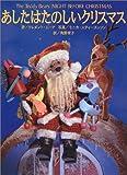 あしたはたのしいクリスマス―The Teddy Bears' NIGHT BEFORE CHRISTMAS