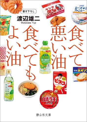 食べて悪い油 食べてもよい油 (静山社文庫)