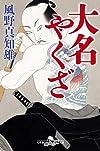 大名やくざ (幻冬舎時代小説文庫)