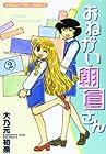 おねがい朝倉さん 第2巻 2002年11月01日発売