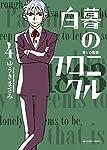 白暮のクロニクル 4 (ビッグコミックス)