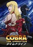 コブラ タイム・ドライブ VOL.1 特別版 [DVD]