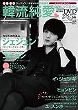 決定版!韓流純愛TVドラマガイド 2013年 04月号