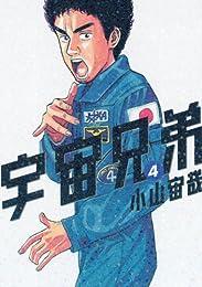 宇宙兄弟 4 (4) (モーニングKC)