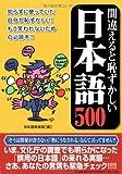 間違えると恥ずかしい日本語500