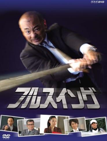 NHK フルスイング DVD-BOX