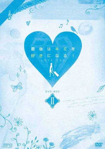 最後はキミを好きになる! 台湾オリジナル放送版 DVD-BOX2
