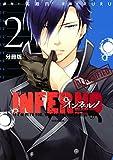 インフェルノ 分冊版(2) xiao mao (ARIAコミックス)