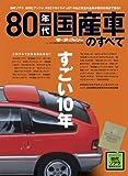 80年代国産車のすべて―初代ソアラをはじめとした80年代名車保存版記録集 (モーターファン別冊)