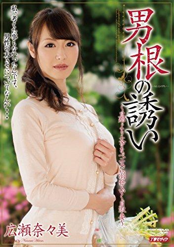 男根の誘い 広瀬奈々美 溜池ゴロー [DVD]