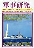 軍事研究 2016年 09 月号 [雑誌]