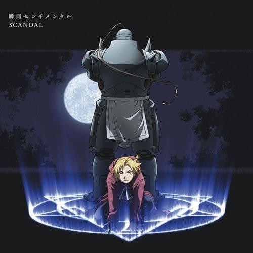 瞬間センチメンタル(ハガレン盤) [Single] [Limited Edition] [Maxi]…エドがアルの褌の下にいるように見えてワロタヽ(゚∀。)ノ