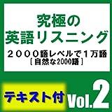 究極の英語リスニングVol2英文テキストデータ付アルク ダウンロード