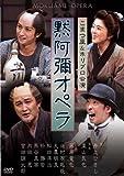 井上ひさし追悼公演 黙阿弥オペラ [DVD]