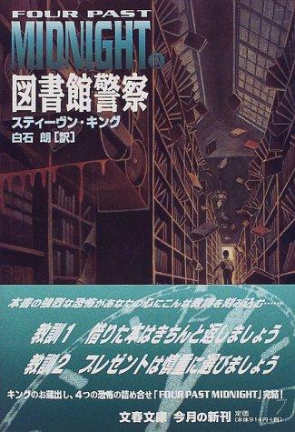 図書館警察―Four Past Midnight〈2〉 (文春文庫)