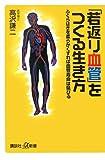 「若返り血管」をつくる生き方 (講談社プラスアルファ新書)