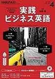 NHKラジオ 実践ビジネス英語 2016年 4月号 [雑誌] (NHKテキスト)