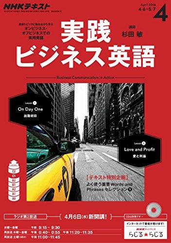 NHKラジオ 実践ビジネス英語 2016年4月号 [雑誌] ラジオ実践ビジネス英語 (NHKテキスト)
