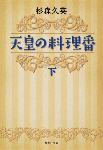 天皇の料理番 (下) (集英社文庫)