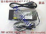 富士通 ACアダプター FMV-AC330 19V 4.22A Eco Sleep対応ゼロワット