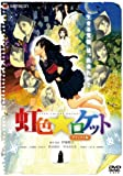 虹色★ロケット デラックス版 [DVD]
