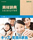 素材辞典 Vol.188 キッズ~笑顔の家族編