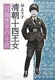 清朝十四王女―川島芳子の生涯 (ウェッジ文庫 は 3-1)