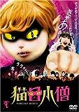 猫目小僧[DVD]
