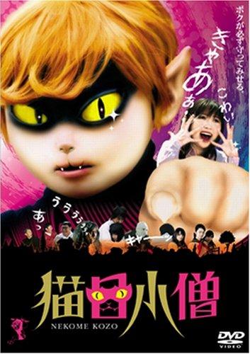 猫目小僧 [DVD]