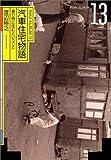 汽車住宅物語—乗り物に住むということ (INAX album (13))