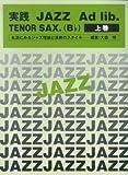 実践ジャズアドリブ テナーサックス(Bフラット) 上巻 やさしいアドリブ譜例つき 編著:大森明 名演にみるジャズ理論と演奏のスタイル