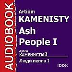 Ash People I [Russian Edition] | Artiom Kamenisty