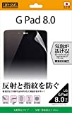 Amazon.co.jpレイ・アウト LG G Pad 8.0/LGT01 さらさら気泡軽減フィルム RT-GP80F/B1