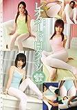FETISH&EROTIC レオタード白タイツ [DVD]