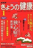 NHK きょうの健康 2007年 01月号 [雑誌]
